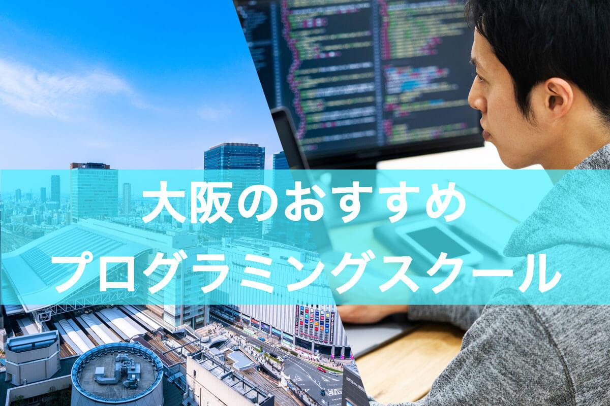 大阪のおすすめプログラミングスクール厳選7校2020の紹介イメージ