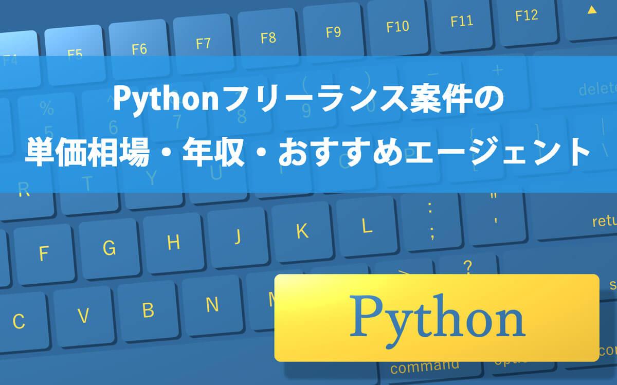 「Pythonフリーランス案件の単価相場・年収・おすすめエージェント」の記事アイキャッチ画像