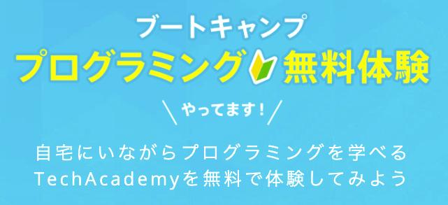 テックアカデミーのプログラミング無料体験紹介イメージ