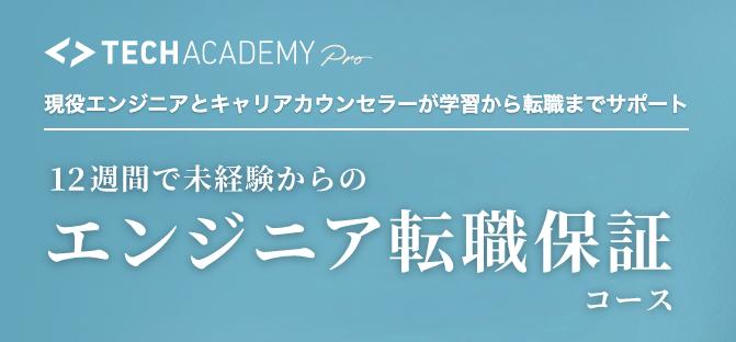 テックアカデミーのエンジニア転職保証コース紹介イメージ