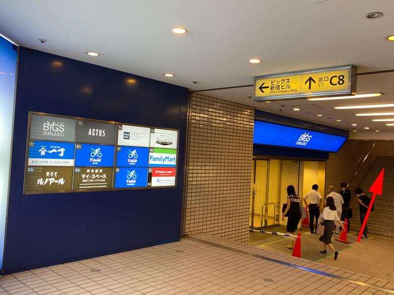 東京メトロ・都営地下鉄「新宿三丁目駅」C8出口への階段手前の写真