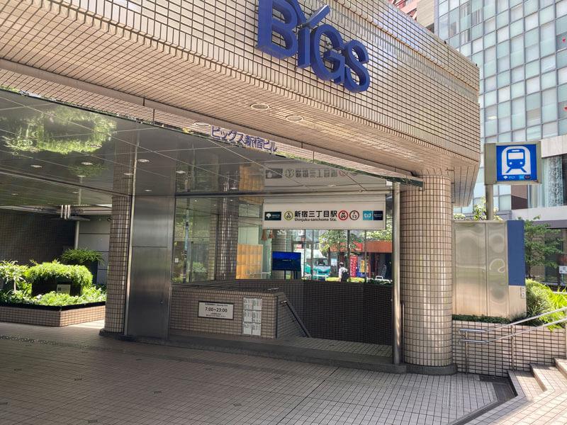 東京メトロ・都営地下鉄「新宿三丁目駅」C8出口出た付近の写真