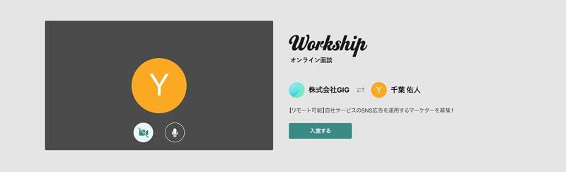 Workshipのオンライン面談機能のイメージ