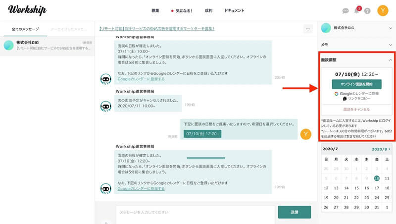 Workshipのオンライン面談調整メッセージ画面イメージ