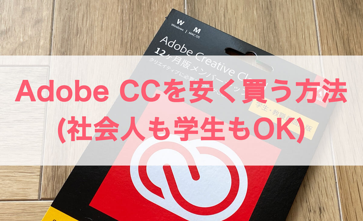 2020年最新!Adobe CCを安く買う方法(社会人も学生もOK)の記事アイキャッチイメージ