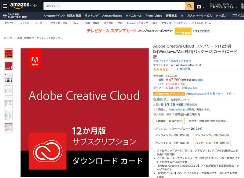 AmazonでのAdobeCC個人12ヶ月版コンプリートプラン紹介イメージ