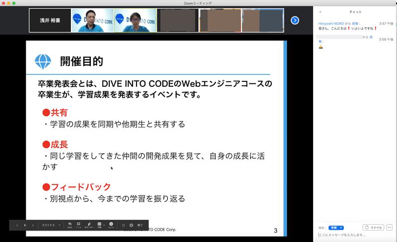 DIVE INTO CODEのWebエンジニアコースZoom卒業発表会の進行の様子が解るキャプチャ画像