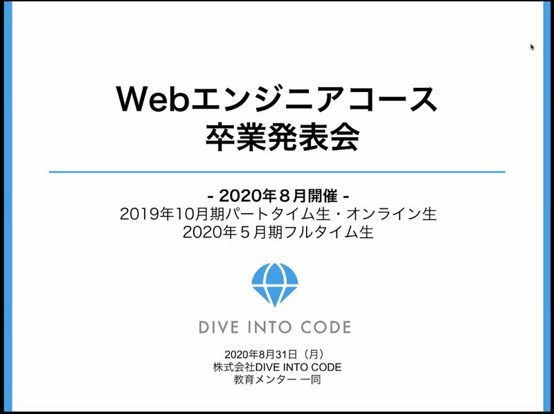 DIVE INTO CODEのWebエンジニアコースZoom卒業発表会スライド1枚目