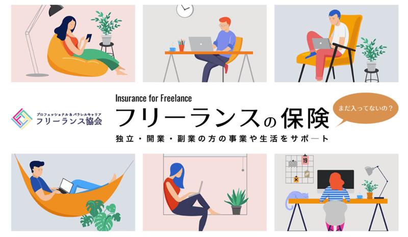 フリーランス協会の賠償責任等の保険紹介イメージ