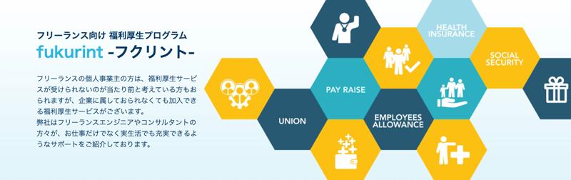 INTLOOPが運営するフリーランス福利厚生プログラム「フクリント」の紹介イメージ