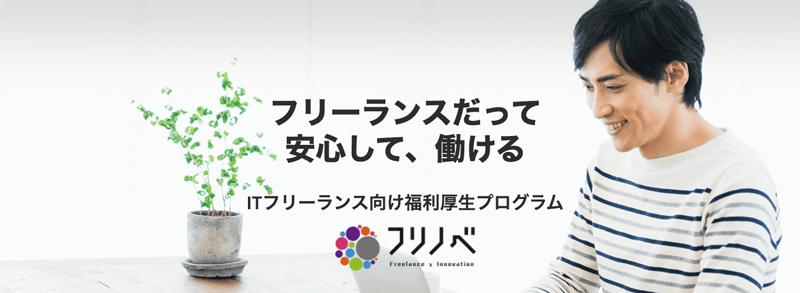 ITフリーランス向け福利厚生プログラム「フリノベ」紹介イメージ