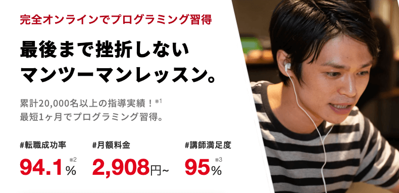 侍エンジニア塾の紹介画像