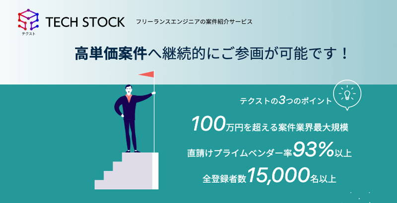 INTLOOPが運営するフリーエンジニア向けエージェント「TECH STOCK(テクスト)」の紹介イメージ