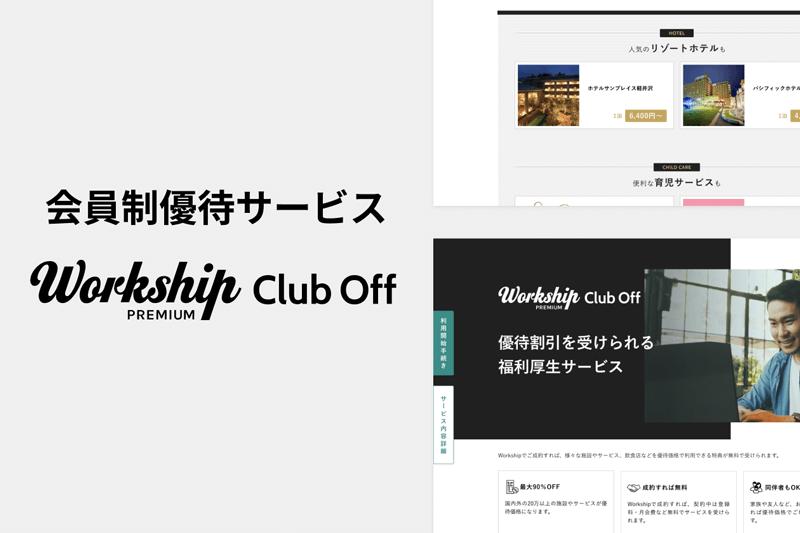 ワークシップの会員制福利厚生優待サービス「Workship PREMIUM Club Off」の紹介イメージ