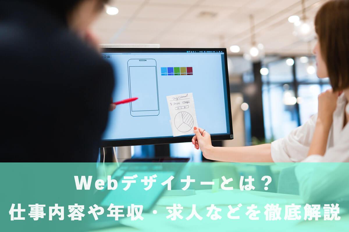 Webデザイナーとは?仕事内容や年収・求人などを徹底解説!の記事アイキャッチ画像