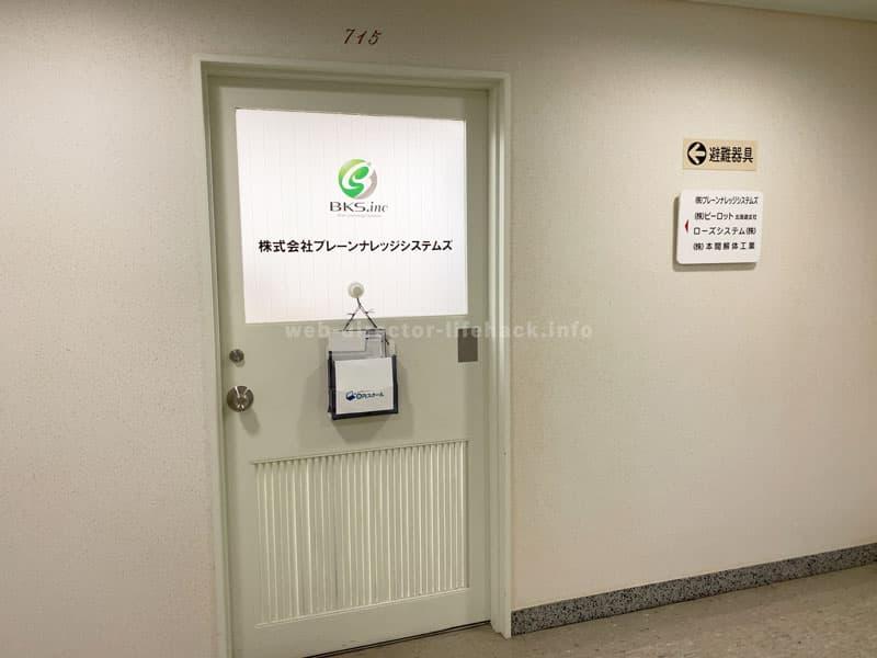 0円スクール(ゼロスク)札幌スクールの入るブレーンナレッジシステムズ札幌支部の入口写真