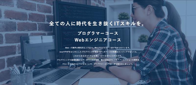 アビバのプログラマーコース・Webエンジニアコースの紹介画像
