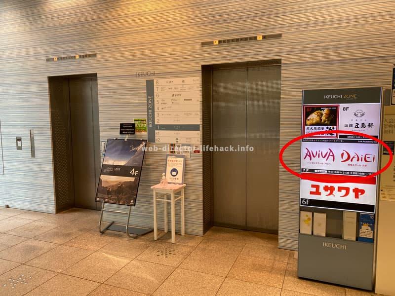 アビバ札幌大通校の入るIKEUCHI ZONEの1階エレベーターホールの写真
