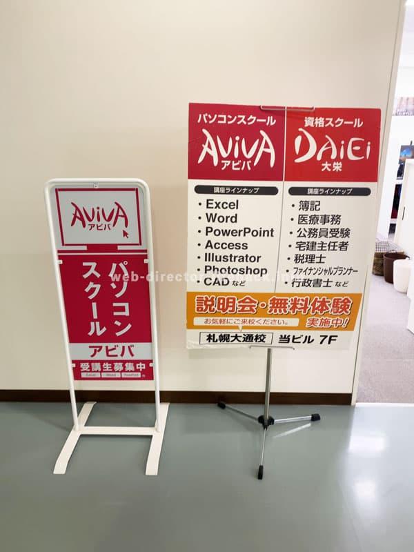 IKEUCHI ZONEの7階「アビバ札幌大通校」の前の写真
