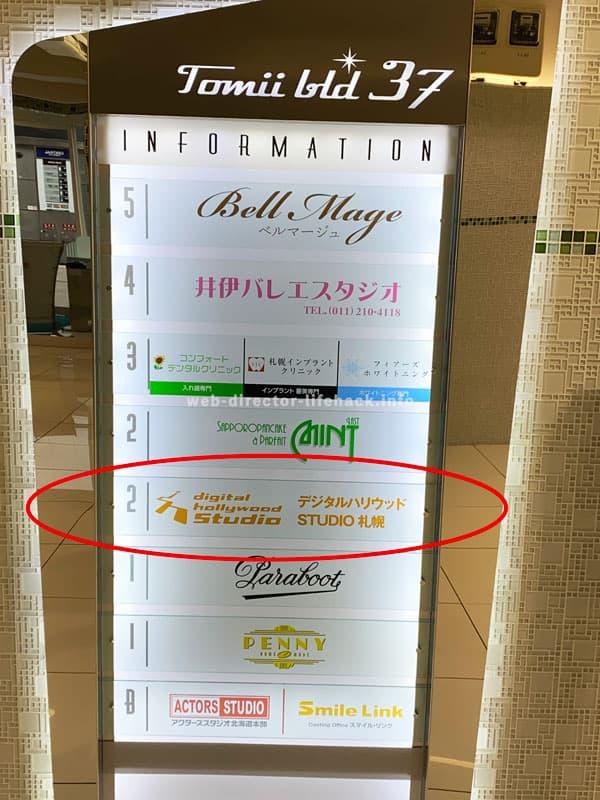 デジタルハリウッドSTUDIO札幌の入るNo.37トミイビルのフロアガイド写真