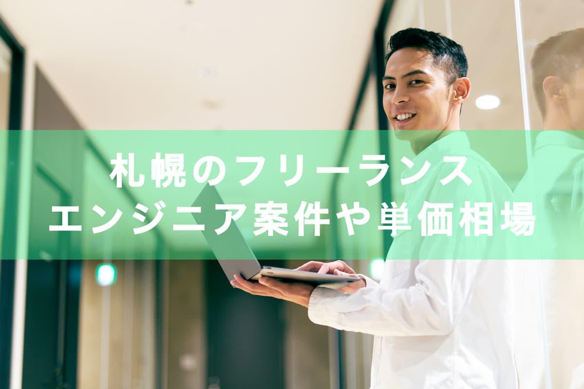 札幌のフリーランスエンジニア案件や単価相場2020の記事アイキャッチ画像