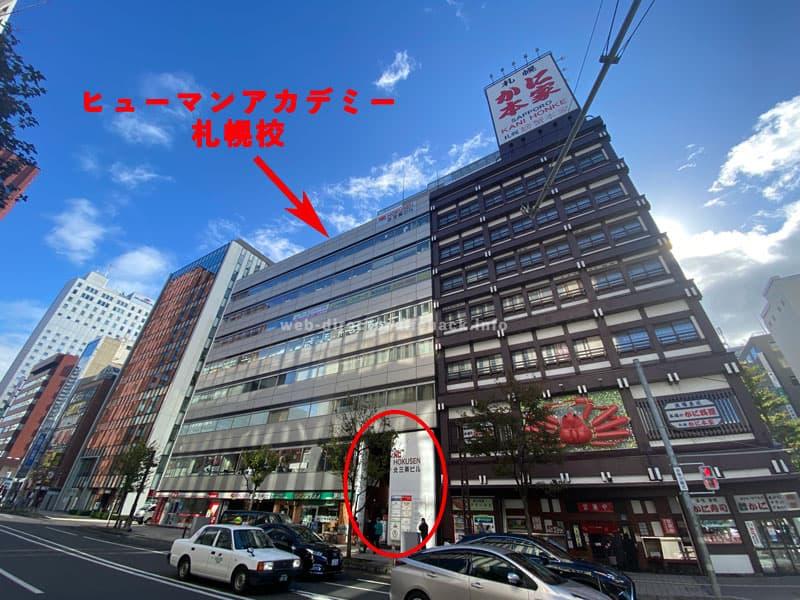 ヒューマンアカデミー札幌校の入るNC北専北3条ビルの外観写真
