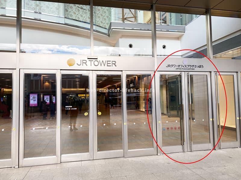 屋外からJRタワーオフィスプラザさっぽろ方面への入口写真