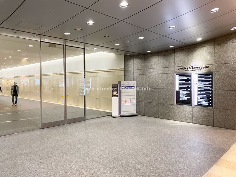 JRタワーオフィスプラザさっぽろへの入口写真