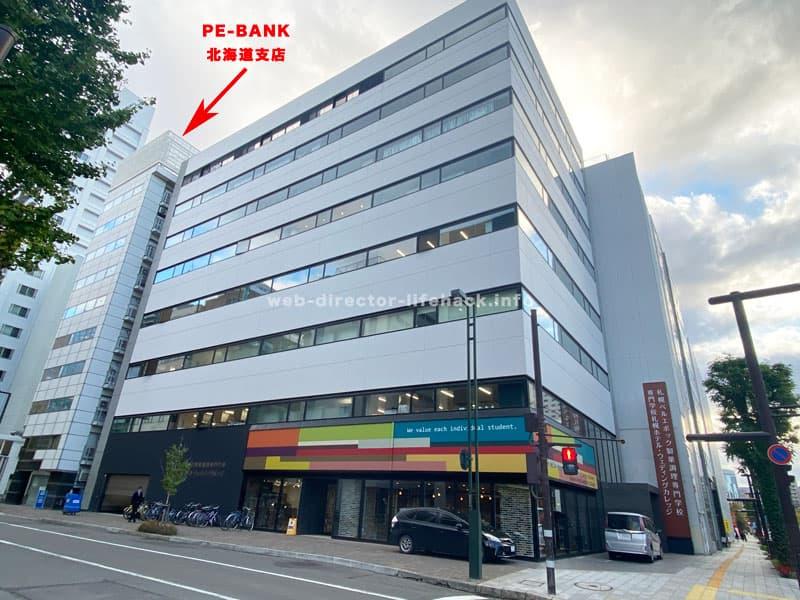 札幌ベルエポック製菓調理専門学校と松崎大通ビルが並ぶ写真