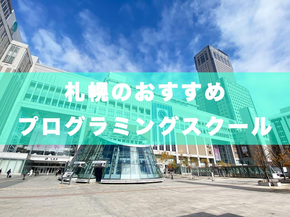 札幌のおすすめプログラミングスクールの記事アイキャッチ画像