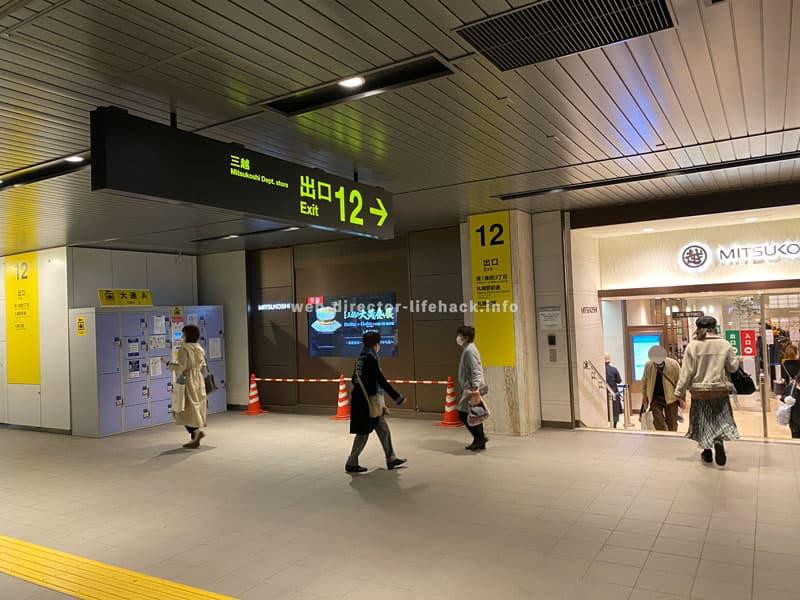 札幌市営地下鉄「大通駅」12番出口の写真