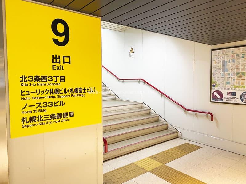 札幌駅の9番出口の写真