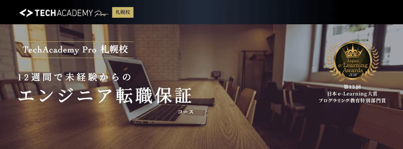 テックアカデミー札幌校のエンジニア転職保証コース紹介画像