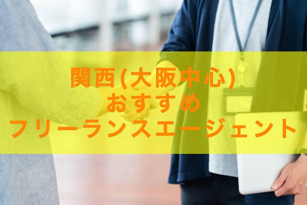 関西(大阪中心)のフリーランスエージェントおすすめ10選の記事アイキャッチ画像