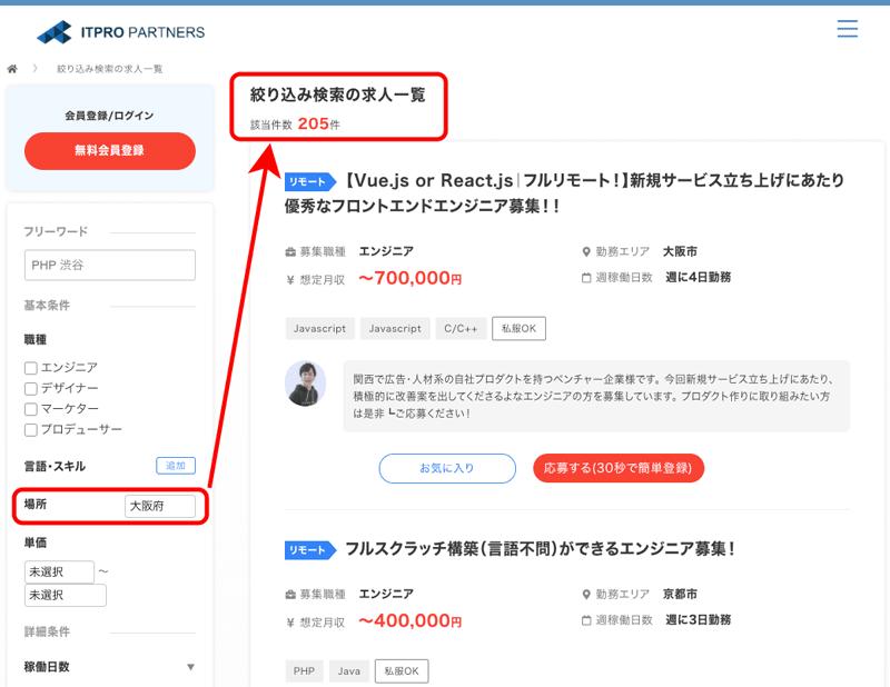 ITプロパートナーズの大阪府エリアでの求人一覧画像