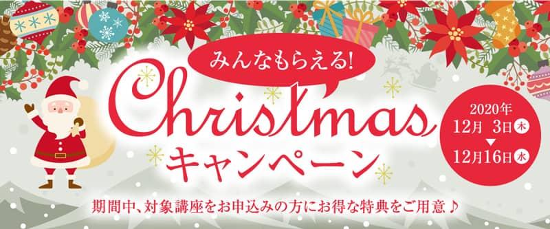 たのまなクリスマスキャンペーン紹介画像