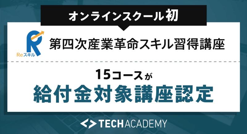 テックアカデミーの15コースが教育訓練給付金対象講座に認定された旨の紹介画像