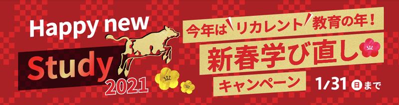 ヒューマンアカデミーの新春学び直しキャンペーン紹介画像