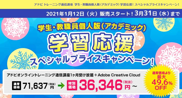 AdobeCCが安く買える、たのまな学習応援スペシャルプライスキャンペーン紹介画像