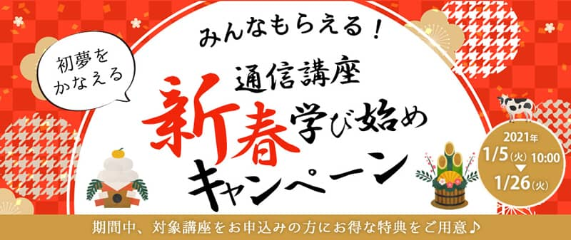 たのまな全員もらえる通信講座新春学び始めキャンペーン紹介画像