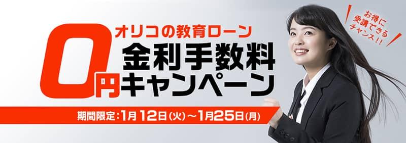 たのまなのオリコ教育ローン金利手数料0円キャンペーン紹介画像