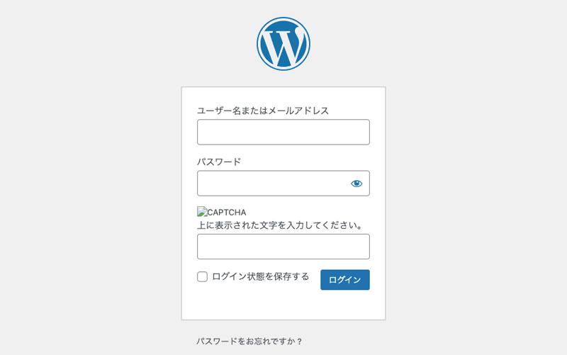 WordPressログイン画面に画像認証が表示されない状態の画像