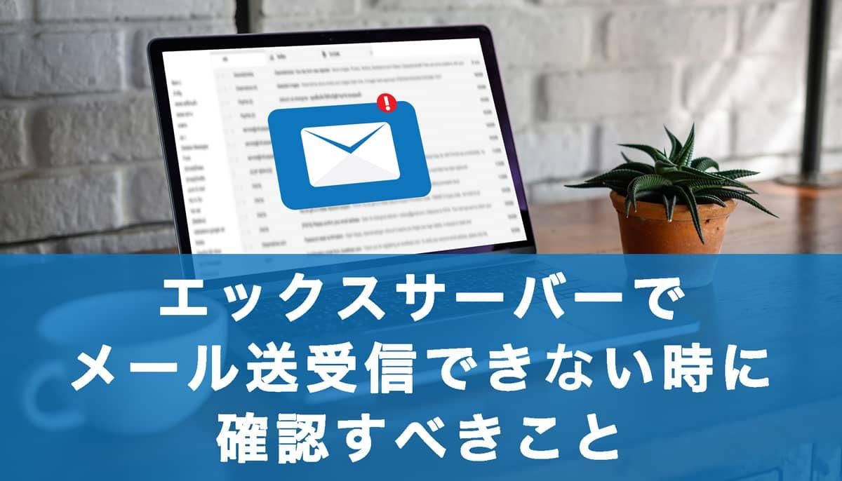 エックスサーバーでメール送受信できない時に確認すべきことの記事アイキャッチ画像