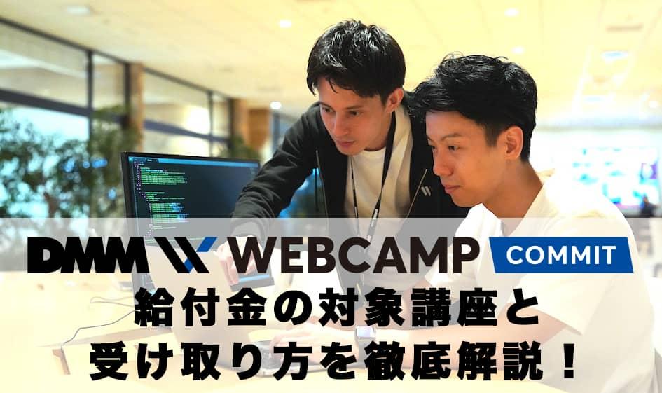 DMM WEBCAMPの給付金の対象講座と受け取り方を徹底解説!の記事アイキャッチ画像