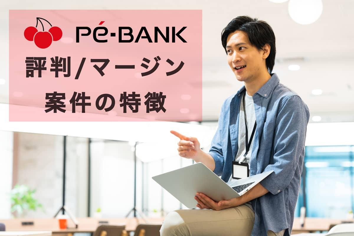 PE-BANKの評判は?マージンや案件の特徴のアイキャッチ画像
