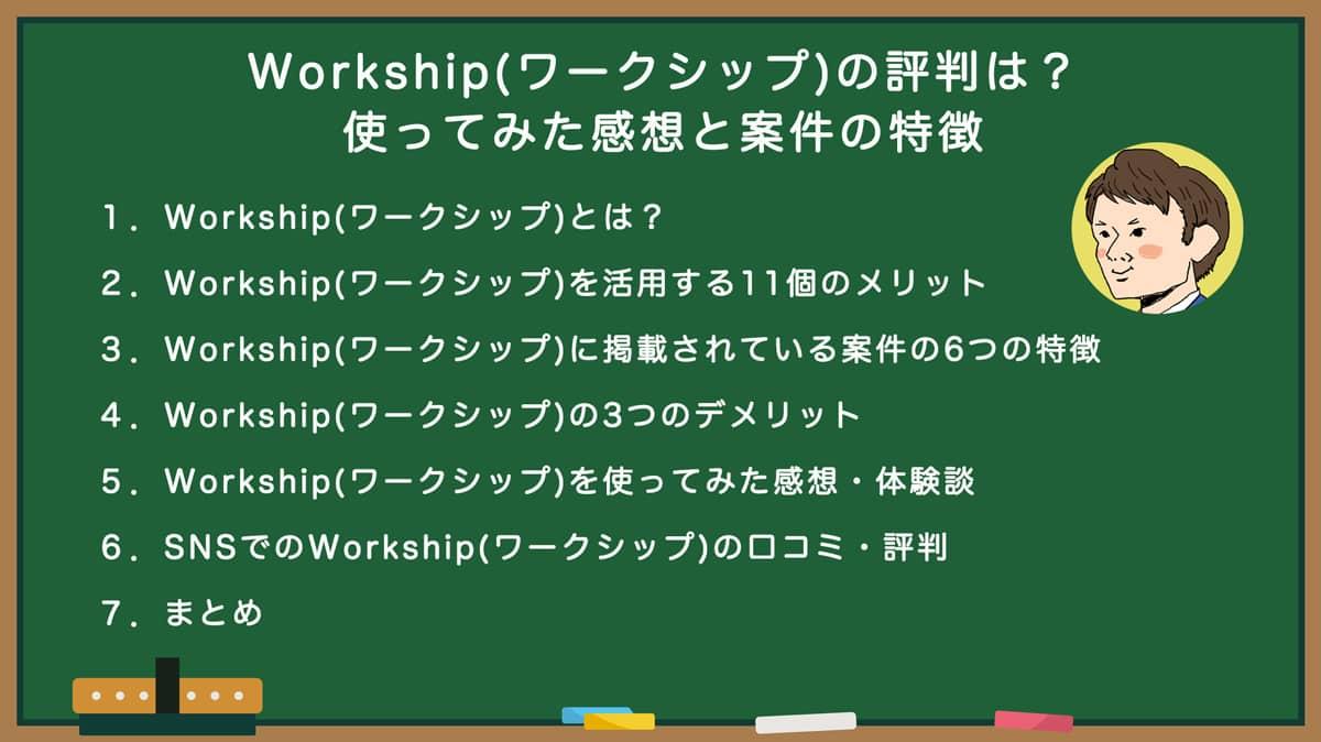 Workship(ワークシップ)の評判は?使ってみた感想と案件の特徴の記事紹介画像
