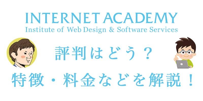 インターネットアカデミーの評判はどう?特徴・料金などを解説!の記事アイキャッチ画像