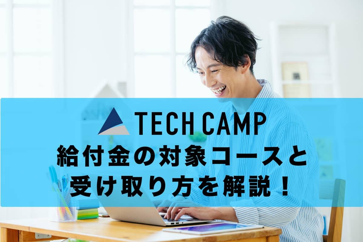 テックキャンプの給付金対象コースと受け取り方を徹底解説!の記事アイキャッチ画像